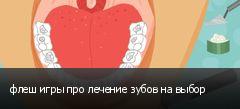 флеш игры про лечение зубов на выбор