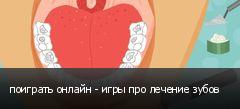 поиграть онлайн - игры про лечение зубов