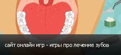 сайт онлайн игр - игры про лечение зубов