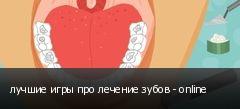 лучшие игры про лечение зубов - online