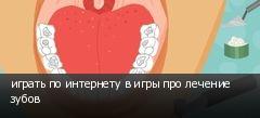 играть по интернету в игры про лечение зубов