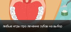 любые игры про лечение зубов на выбор