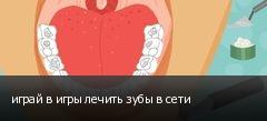 играй в игры лечить зубы в сети