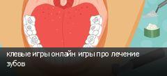клевые игры онлайн игры про лечение зубов