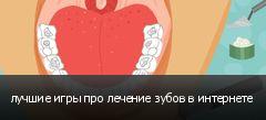 лучшие игры про лечение зубов в интернете