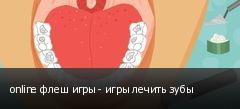 online флеш игры - игры лечить зубы