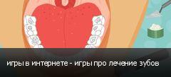 игры в интернете - игры про лечение зубов