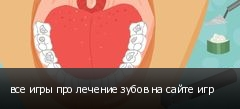 все игры про лечение зубов на сайте игр