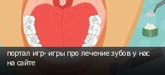 портал игр- игры про лечение зубов у нас на сайте