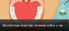 бесплатные игры про лечение зубов у нас
