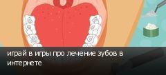 играй в игры про лечение зубов в интернете