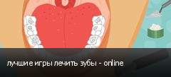 лучшие игры лечить зубы - online