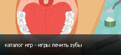 каталог игр - игры лечить зубы