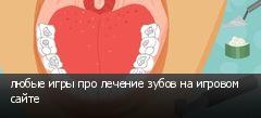 любые игры про лечение зубов на игровом сайте