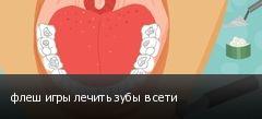 флеш игры лечить зубы в сети