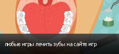 любые игры лечить зубы на сайте игр