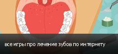 все игры про лечение зубов по интернету