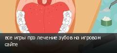 все игры про лечение зубов на игровом сайте