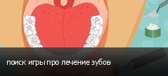 поиск игры про лечение зубов