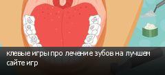 клевые игры про лечение зубов на лучшем сайте игр