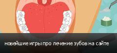новейшие игры про лечение зубов на сайте