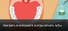 поиграть в интернете в игры лечить зубы