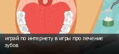 играй по интернету в игры про лечение зубов