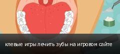 клевые игры лечить зубы на игровом сайте