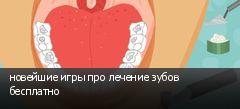 новейшие игры про лечение зубов бесплатно