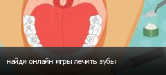 найди онлайн игры лечить зубы