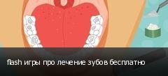 flash игры про лечение зубов бесплатно