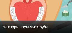 мини игры - игры лечить зубы