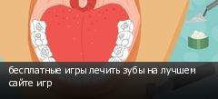 бесплатные игры лечить зубы на лучшем сайте игр