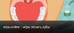 игры online - игры лечить зубы