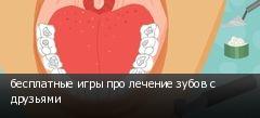 бесплатные игры про лечение зубов с друзьями
