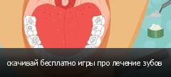 скачивай бесплатно игры про лечение зубов