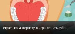 играть по интернету в игры лечить зубы