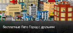 бесплатные Лего Город с друзьями
