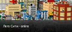 Лего Сити - online