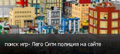 поиск игр- Лего Сити полиция на сайте