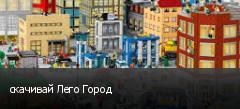 скачивай Лего Город