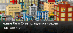 новые Лего Сити полиция на лучшем портале игр