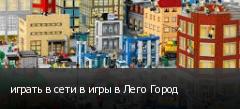 играть в сети в игры в Лего Город