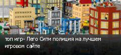 топ игр- Лего Сити полиция на лучшем игровом сайте