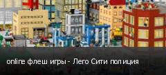 online флеш игры - Лего Сити полиция