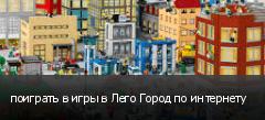 поиграть в игры в Лего Город по интернету