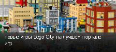 новые игры Lego City на лучшем портале игр
