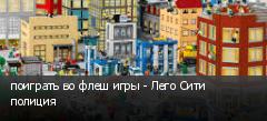 поиграть во флеш игры - Лего Сити полиция