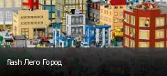 flash Лего Город
