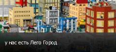 у нас есть Лего Город